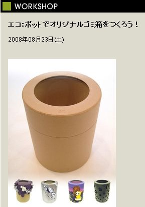 eco-pot1.jpg